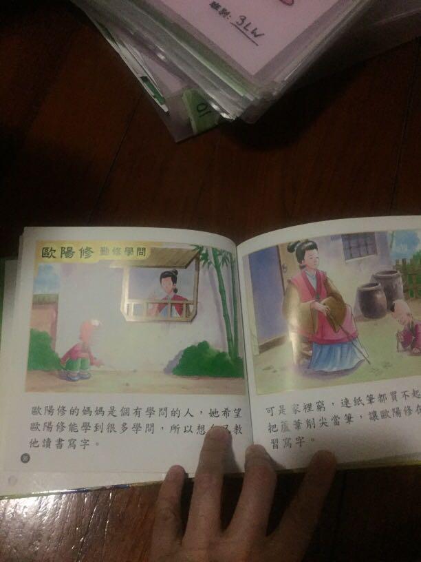 小樹苗-兒童榜様故事