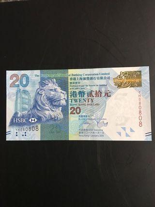 16年匯豐銀行20元080808靚號UNC
