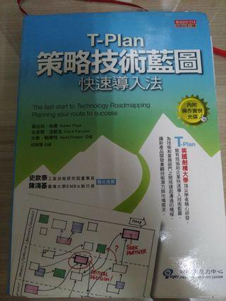 T-Plan 策略技術藍圖 二手書