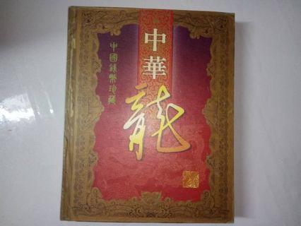 china banknote album
