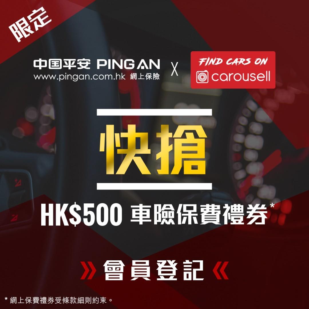 【活動完結】 -【Carousell X 中國平安】HK$500電子保費禮券