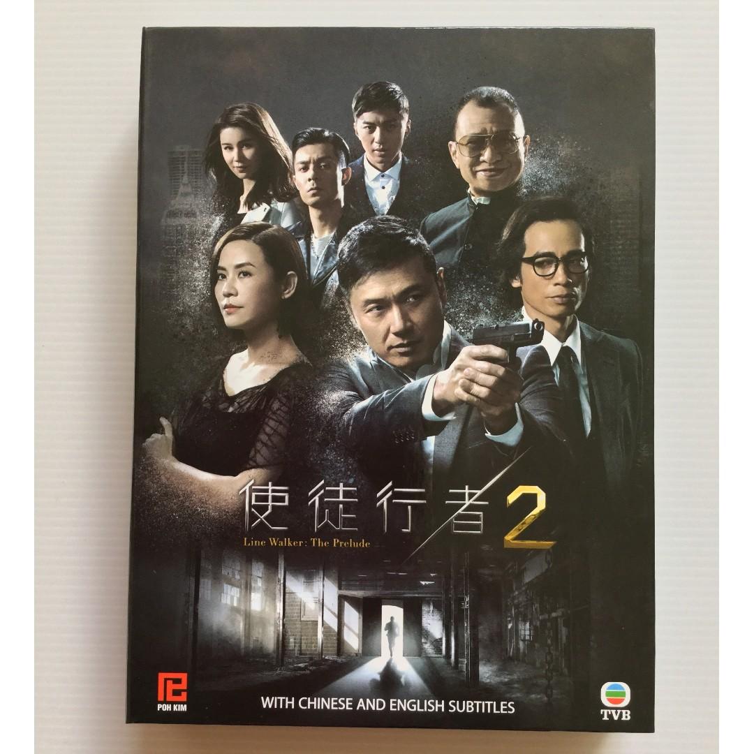 TVB Drama: Line Walker: The Prelude (使徒行者2)