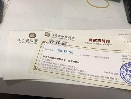 圓山聯誼會餐券 中餐廳 西餐廳適用