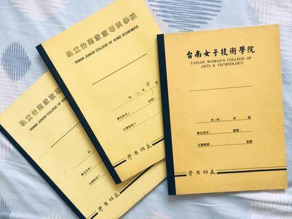 絕版筆記本 台南家專 台南女子技術學院 三本合售