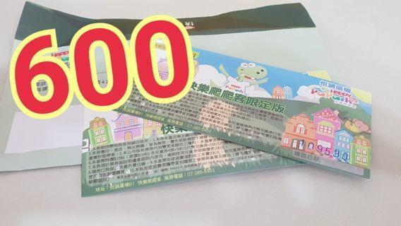 出清撿便宜~悅誠廣場快樂爬爬客兒童券2張 效期至109530平日加1大人免費假日加1大人加100