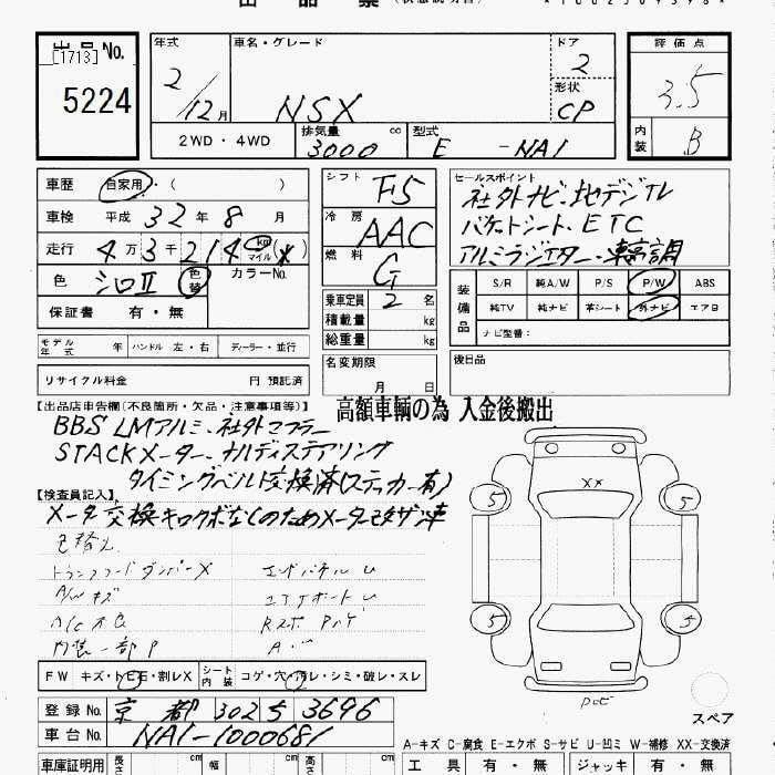 HONDA DE05224 1990 價錢面議(另有bid車、水貨車、中港牌、租車服務、大量現貨  、古董車等)