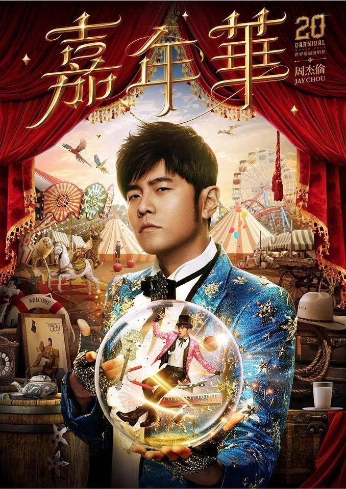 Jay Chou Singapore 2020 concert