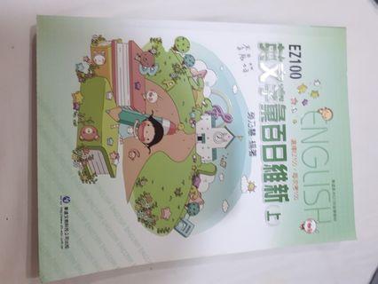 儒林考試秘笈 英文百日維新(上)