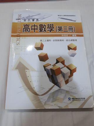 儒林考試秘笈 高中數學第三冊