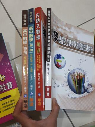 儒林考試秘笈 高中數學