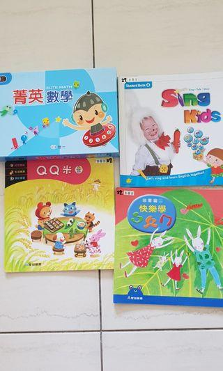二手幼兒園中班教材讀本4件組 二手書內頁有筆跡及家長簽名不介意再購買
