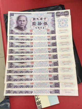 (77777連號10張)民國61年50元紙鈔連號10張合售