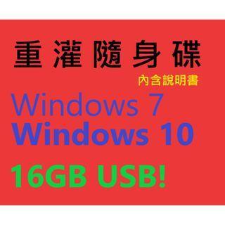 Windows 7、10 16GB重灌隨身碟,新手也能輕鬆上手 USB隨身碟