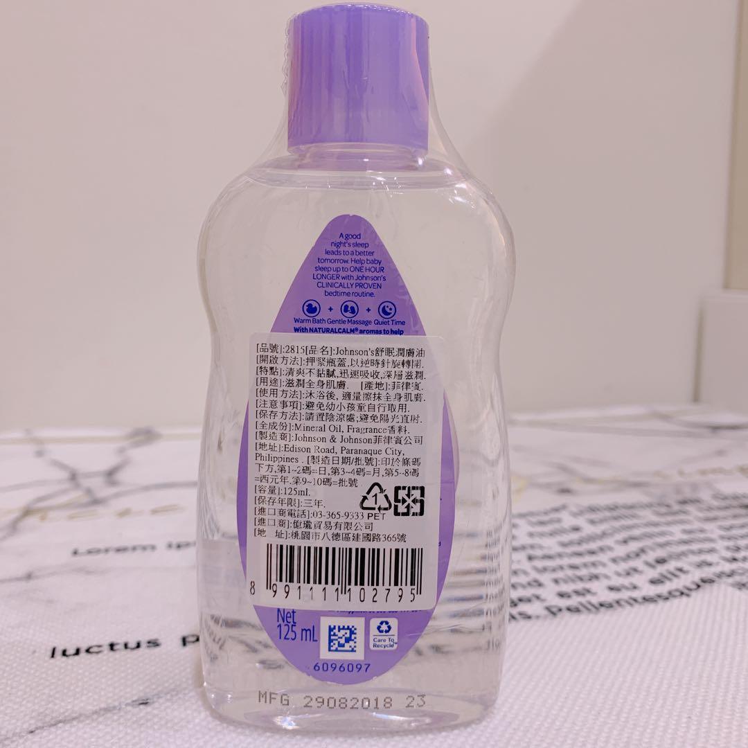 現貨❤️嬌生舒眠潤膚油 嬰兒油-全新正品