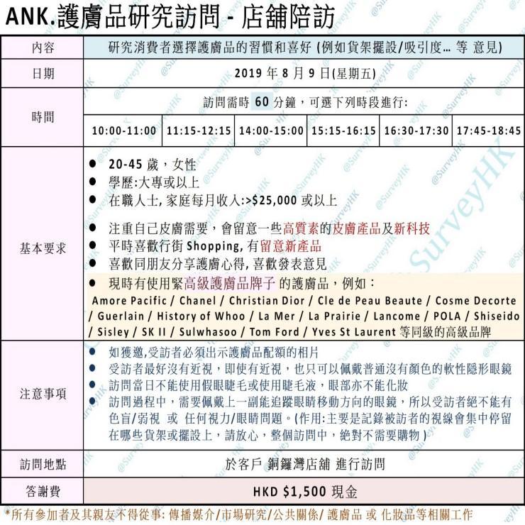 ANK.護膚品研究訪問-店舖陪訪 ✨(9/8)