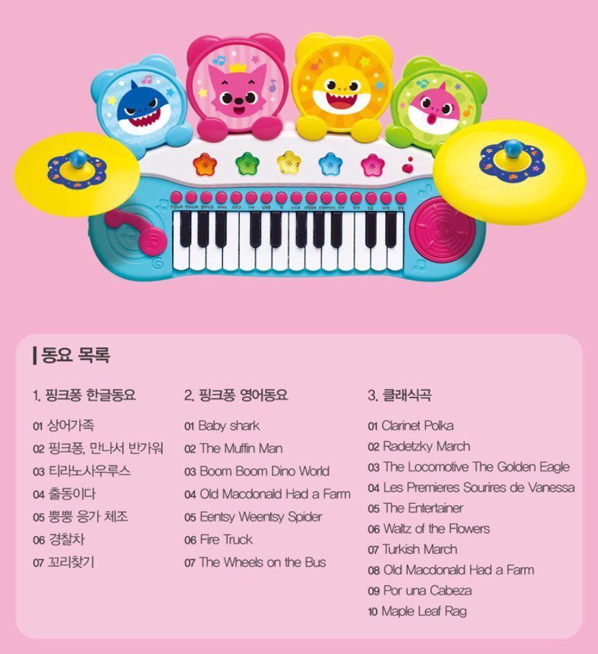 🇰🇷韓國直送🇰🇷PINKFONG 打鼓音樂鋼琴組合🎹