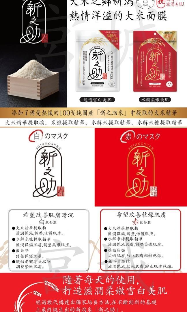 Shinnosuke/新之助 大米面膜 (白色/紅色) (10片)