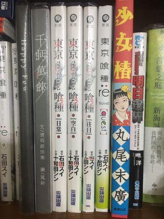 東京喰種 小說4本+同人本小說(研香)2本