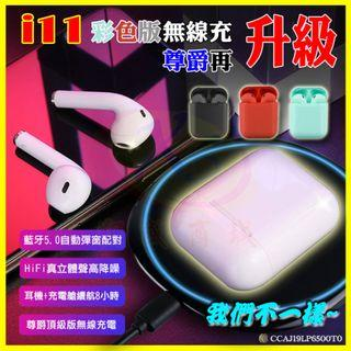 i11尊絕彩色版藍牙5.0自動配對IPX6防水藍芽雙耳機 Siri 磁吸無線快充電艙 贈保護套 非AirPods i9s