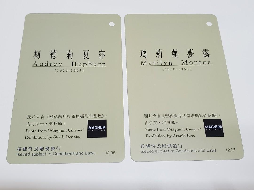 ☆車票收藏☆1995年《電影一世紀》柯德莉夏萍 瑪莉蓮夢露 MTR紀念車票