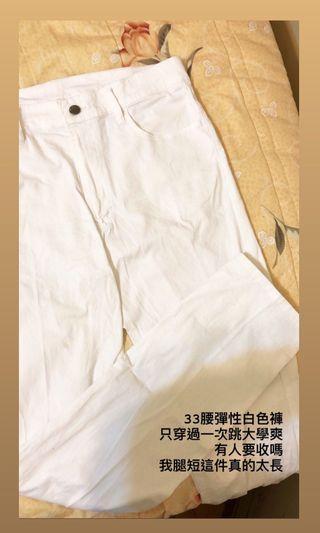 二手 | 彈性白色褲