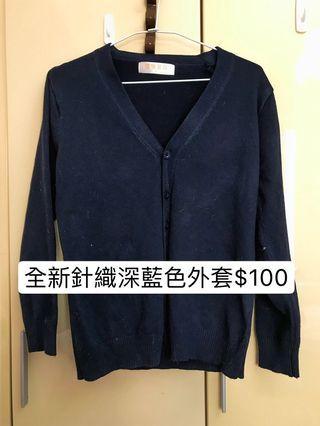 【全新】深藍針織外套