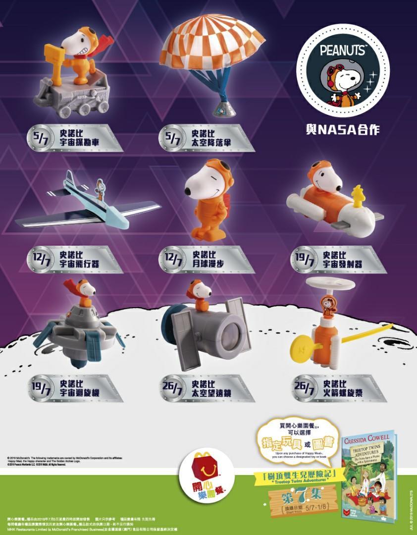 全套 麥當勞 開心樂園餐 Snoopy NASA 玩具 2019