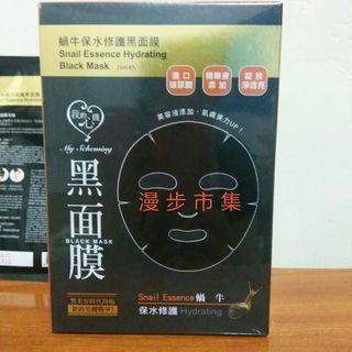🐌 我的心機濃潤蝸牛保水修護黑面膜