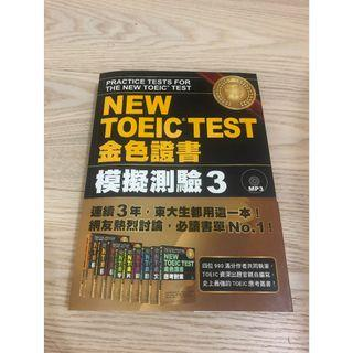 [新品] New TOEIC test 金色證書模擬測驗 3 #好書交換看