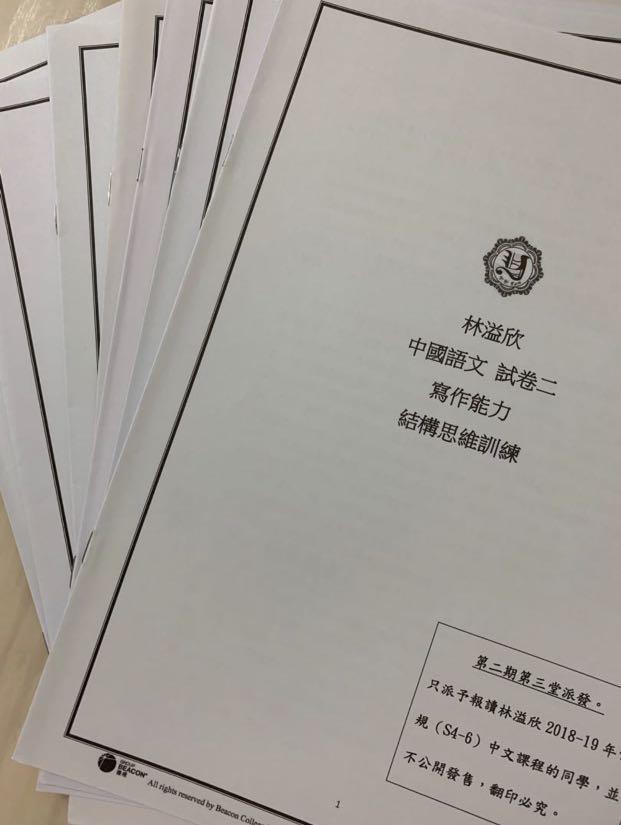 中文 yylam最新最齊2018-2019 S6 regular notes