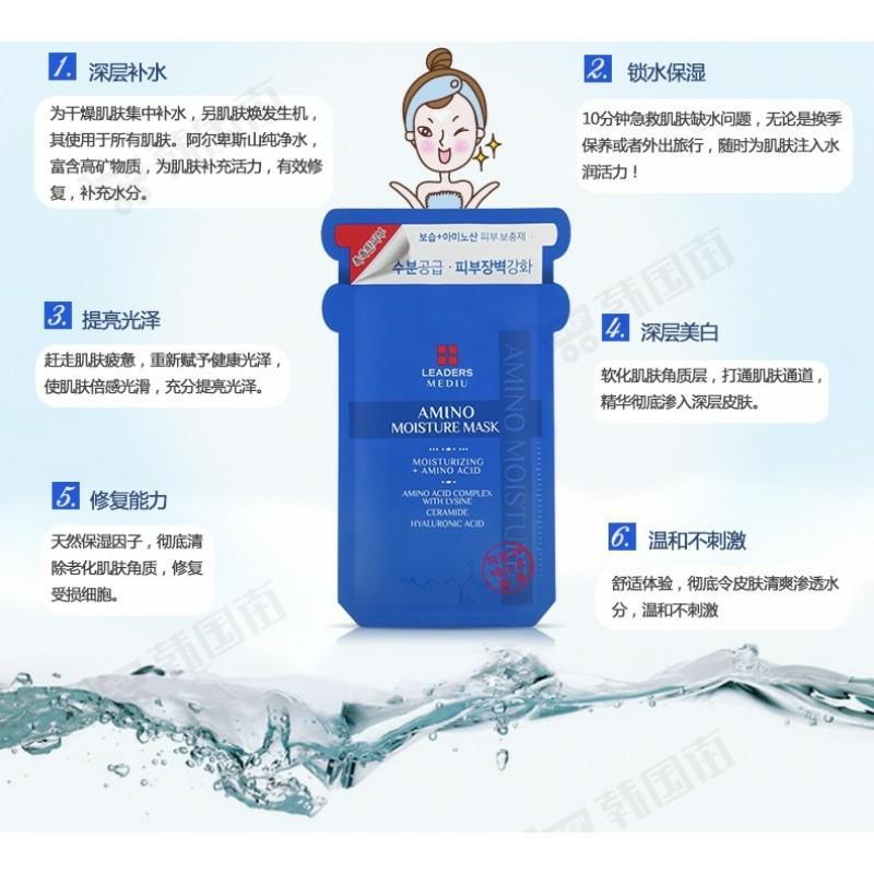 Leaders Mediu 最新升級版第3代 冰河氨基酸補濕面膜 leaders mediu Amino Moisture Mask(一盒10塊)