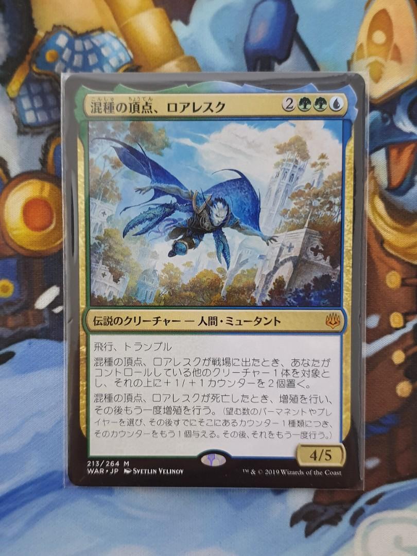 ROALESK APEX HYBRID War Of The Spark WAR Magic MTG MINT CARD