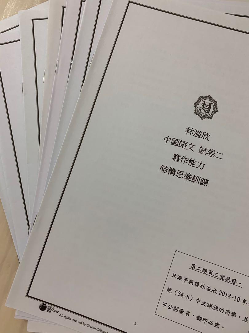 中文卷二寫作yylam 2018-2019 regular 高分真跡集