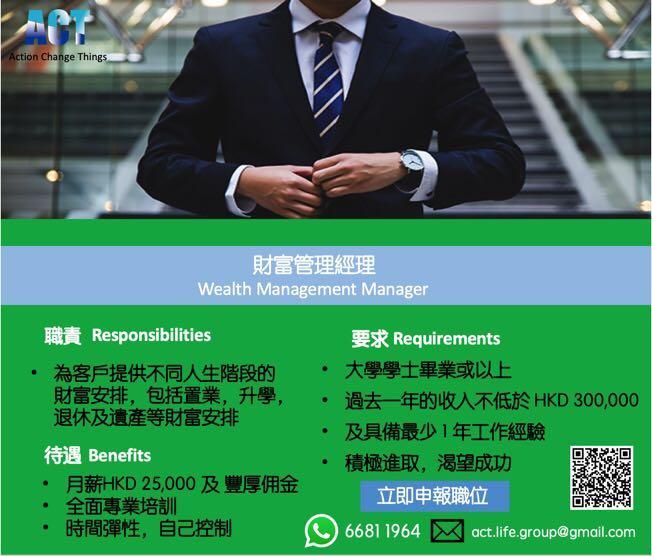 財富管理經理Wealth Management Manager