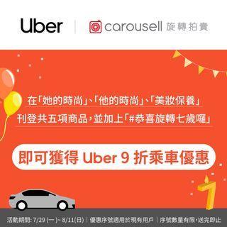 Uber 也來祝旋轉生日快樂🥰
