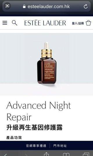 Estée Lauder Advanced Night Repair30ML