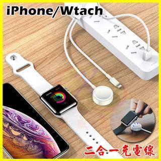 iphone/AirPods Apple iWatch 二合一磁力無線快速充電線 2合1手機手錶充電器
