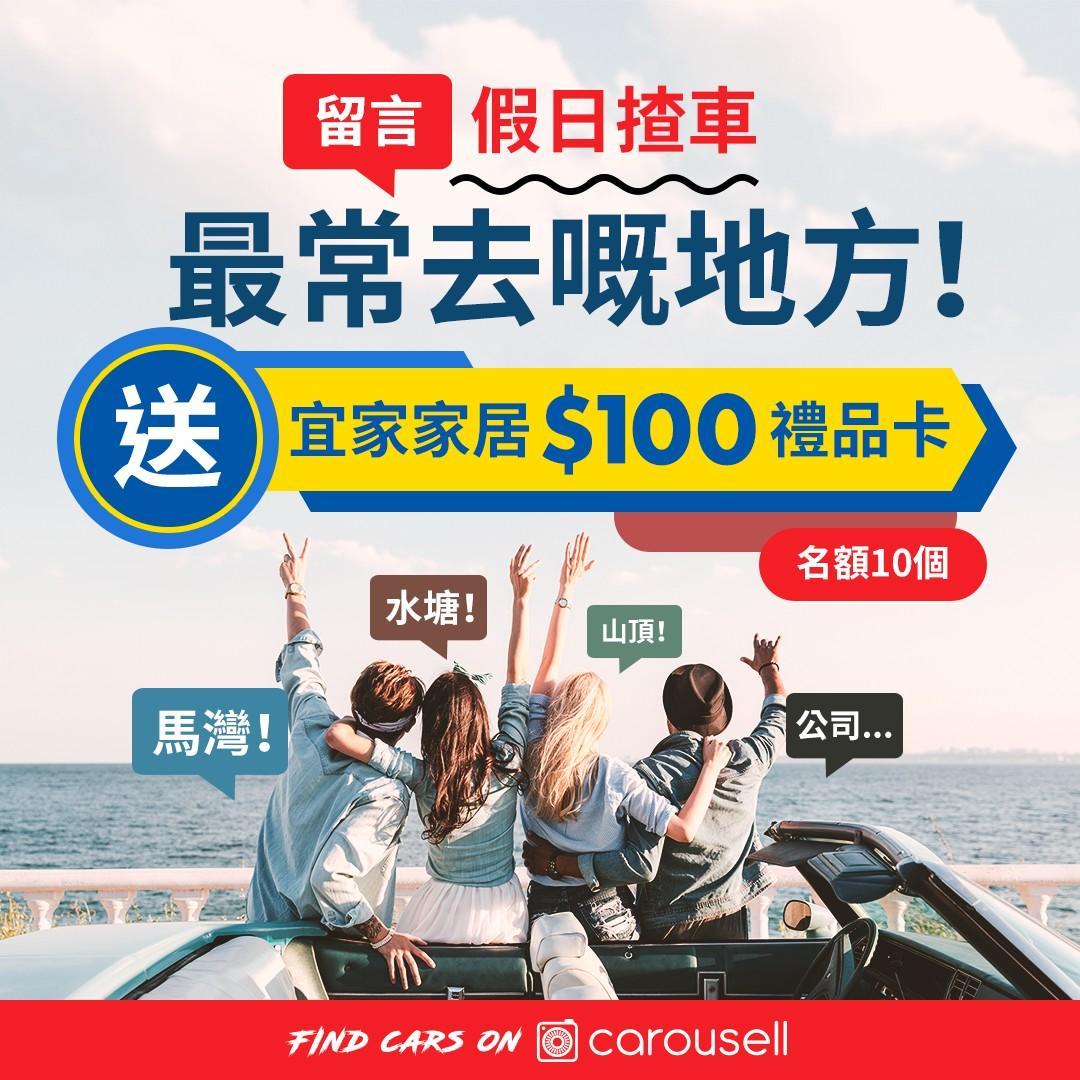 【活動完結】假日揸車好推介 贏IKEA $100禮品卡