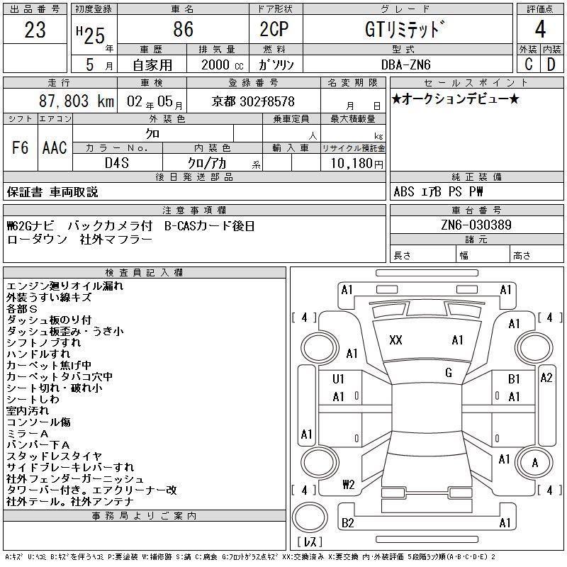 TOYOTA 86 GT 2013