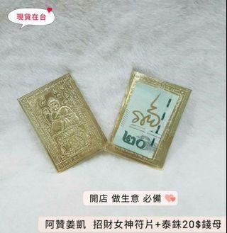 阿贊姜凱  招財女神符片+泰銖20$錢母