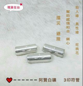阿贊白礦   性愛符管   3印符管