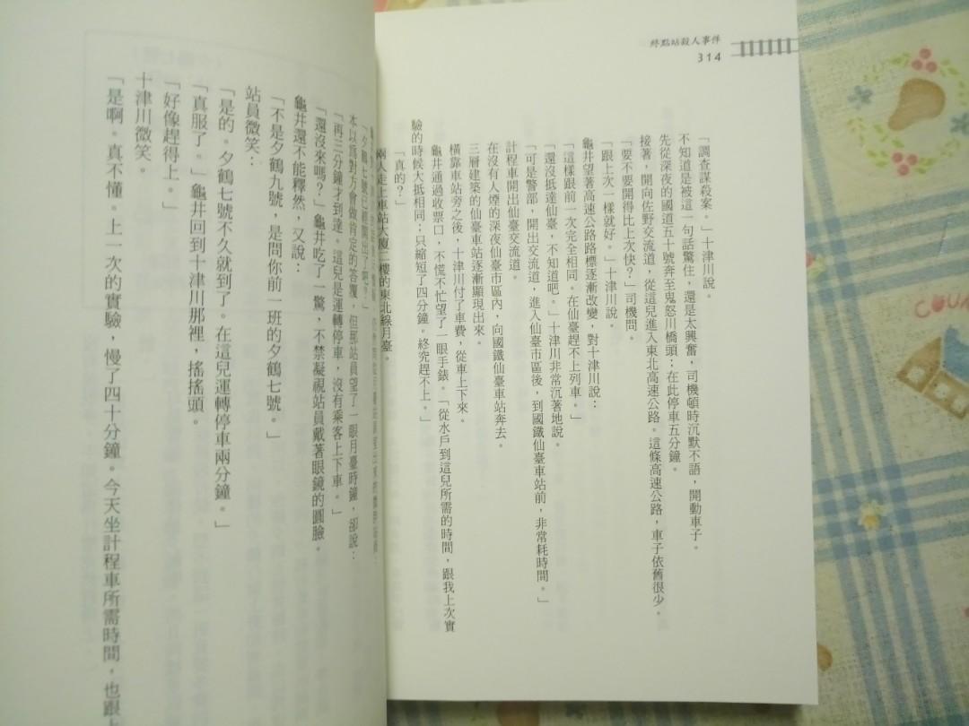 終點站殺人事件 西村京太朗 推理 懸疑 日本翻譯小說