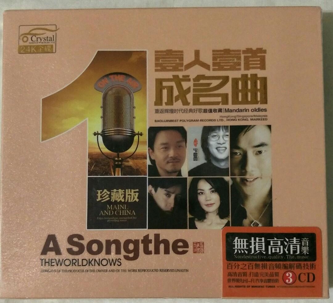 Empire Music] 《一人一首成名曲》‖ Chinese Greatest Hits