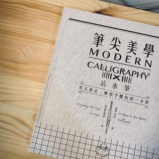 【筆尖美學】沾水筆英文書法、摩登字體的第一本書