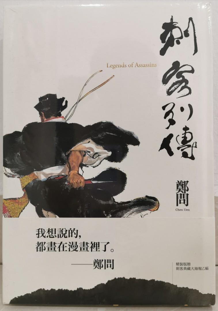 精装纪念版-鄭問《刺客列傳》台灣大辣漫畫