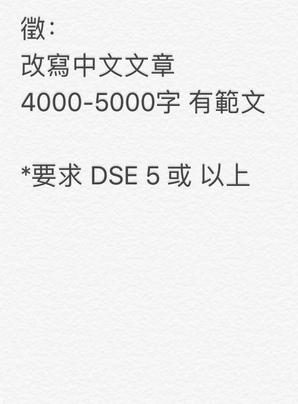 散工 改寫中文文章 job home Office 網上工作 自由 彈性