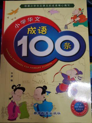 Chinese proverbs for primary school