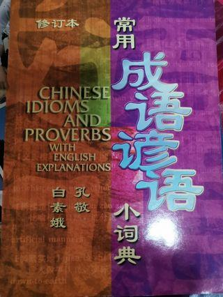 Chinese idioms and proverbs