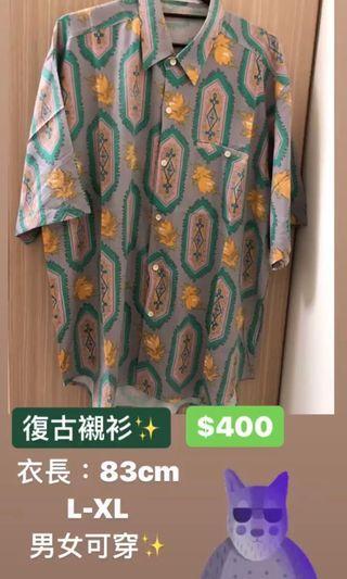 復古襯衫✨
