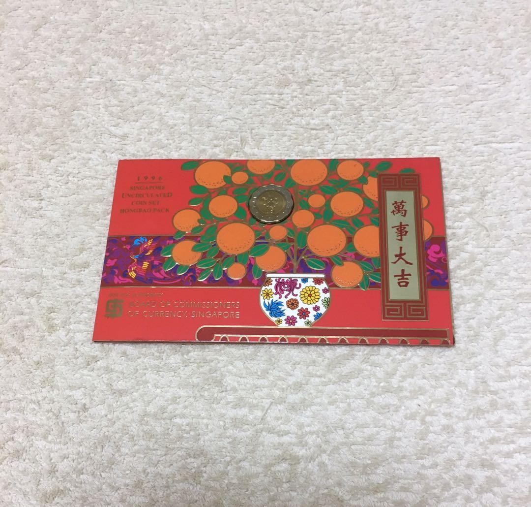 1996 1c to $5 UNC Coin set Hongbao pack